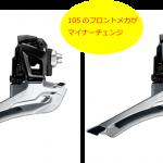 マイナーチェンジしたシマノ105のフロントディレイラー。コンポーネントのプチカスタムに最適なアイテムです。