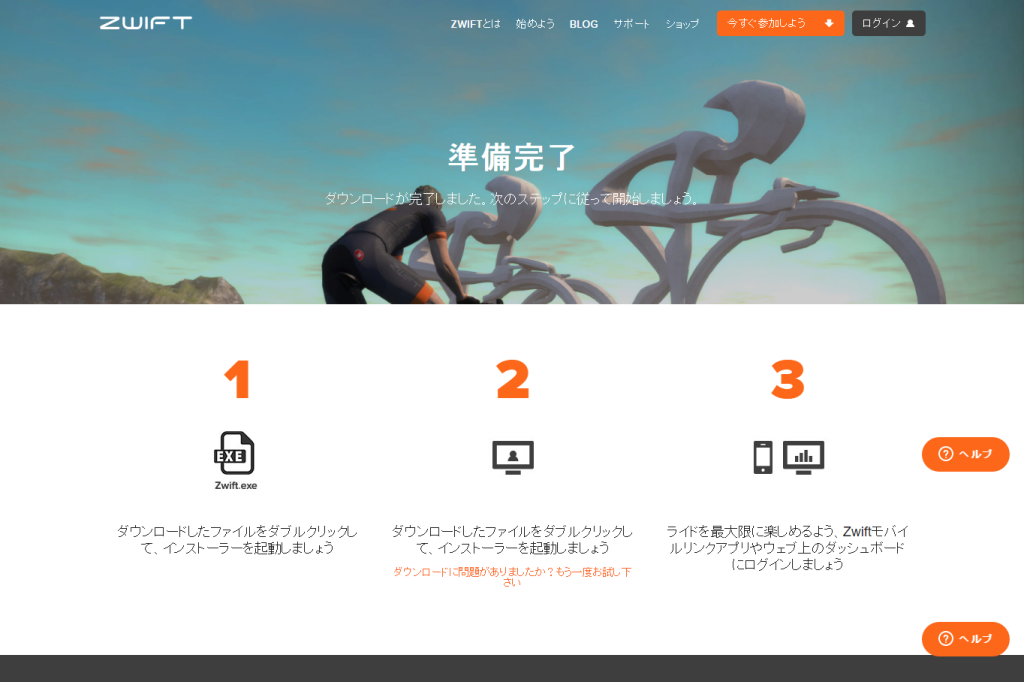 screencapture-zwift-jp-download-complete-1480058426068