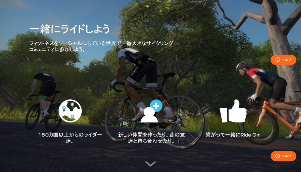 screencapture-zwift-jp-what-is-zwift-1480058354734