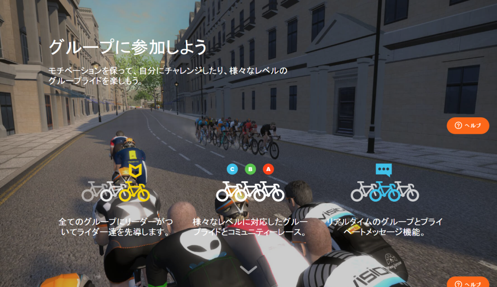 screencapture-zwift-jp-what-is-zwift-1480058854634