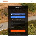 サイクリングをもっと楽しく。STRAVAを使って走行データを解析