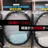 【日泉ケーブル】シマノポリマーコーティングケーブルに勝る性能を持つ軽量かつ高性能ケーブルセットが入荷